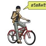 Ingyenes nyelvtanulási lehetőség: kínai, japán és thai nyelvleckék