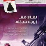 Legyen divatos és ránctalan, mielőtt felrobbantja magát! Megjelent az al-Kaida női magazinja