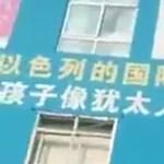 Véres terror egy kínai óvodánál: beteg üzenet volt a merénylő albérletének falán