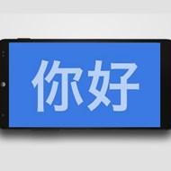 Jól jöhet: pontosabb lett a Google netkapcsolat nélküli fordítója