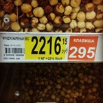 Elképesztően elszálltak az árak Putyinéknál