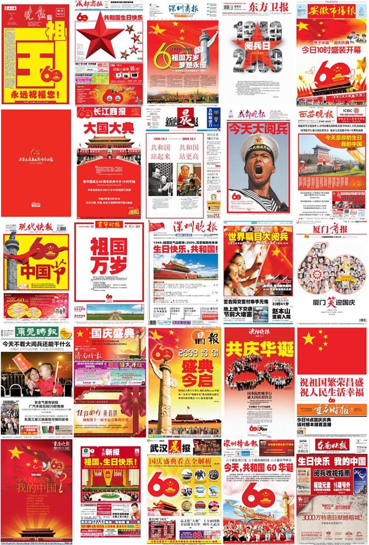 Kínai újságok mind az évfordulóra emlékeznek